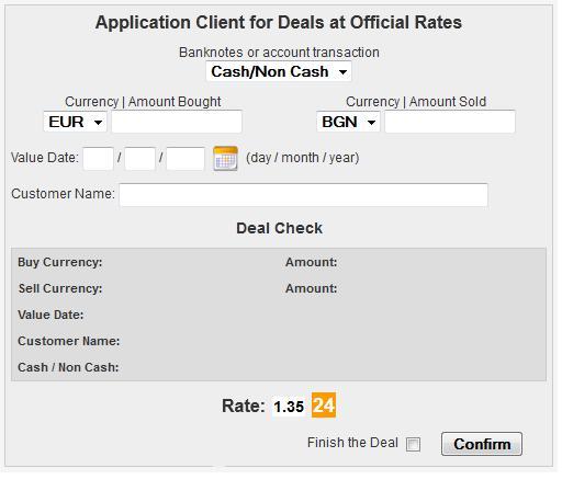 екран за сделки - щракнете на снимката за да я увеличите